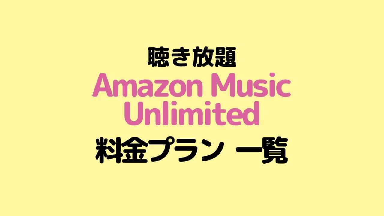 アマゾンミュージックアンリミテッド プラン